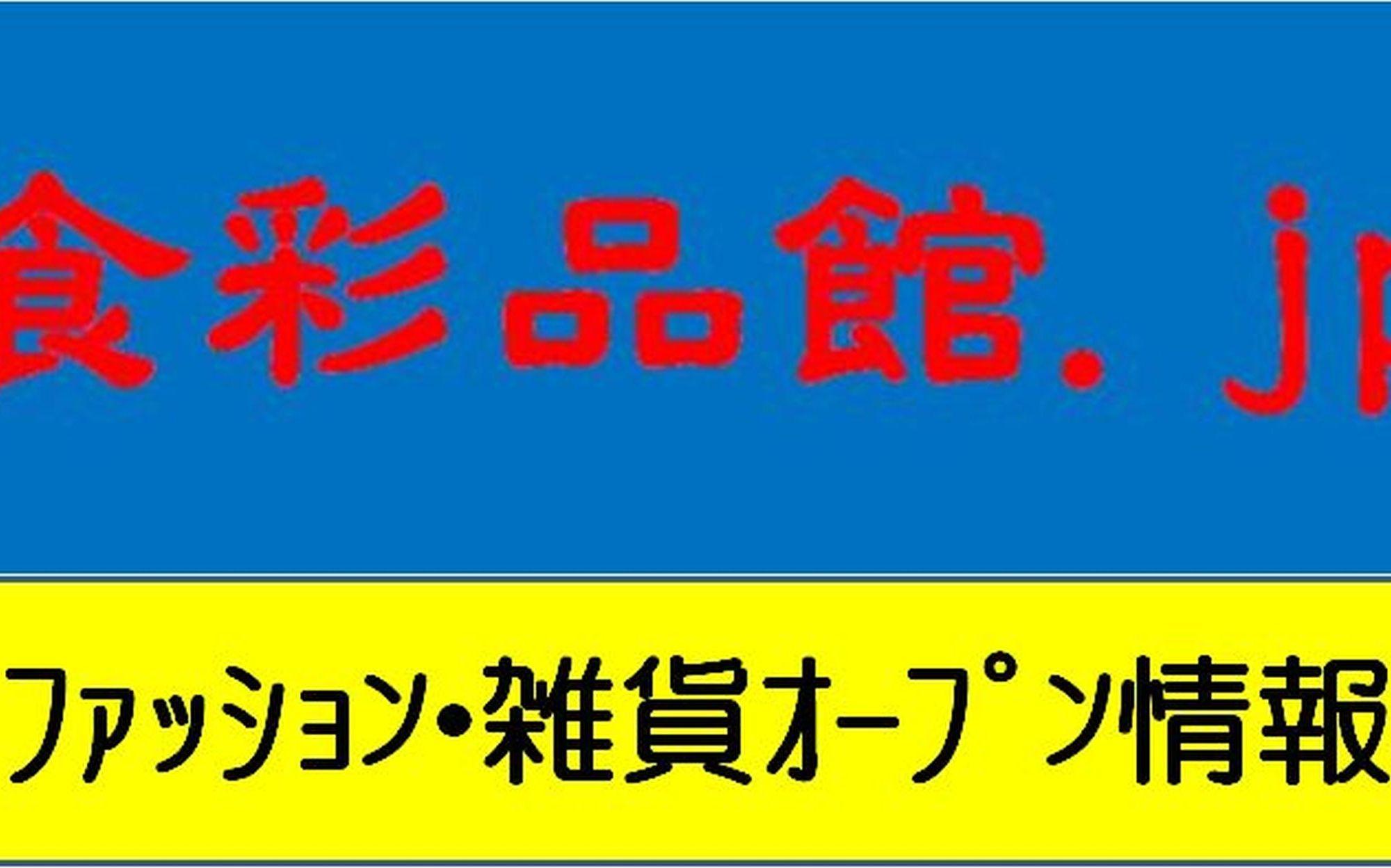 しまむらアクロスプラザ長岡七日町ファッションモール店(新潟県長岡市)2020年7月16日オープン