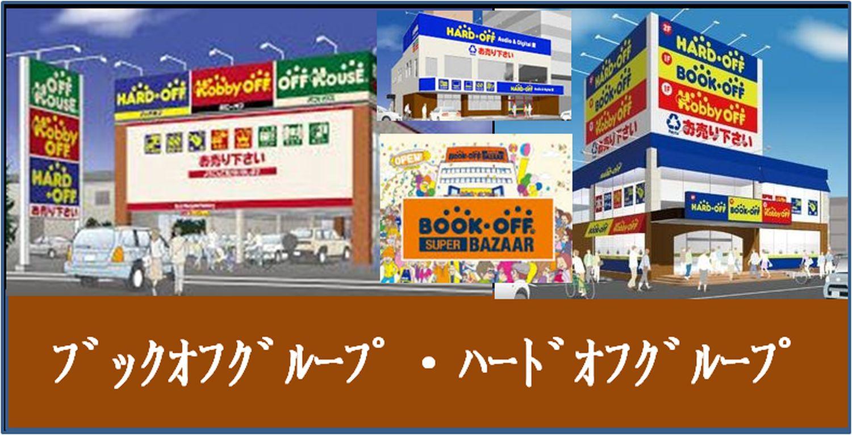 ブックオフプラス可児店(BOOKOFF PLUS,岐阜県可児市)2020年8月7日リプレイスオープン,