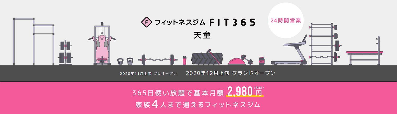 フィットネスジムFIT365天童(山形県天童市)2020年11月上旬 プレオープン,2020年12月上旬グランドオープン,