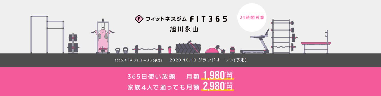 FIT365フィットネスジム旭川永山(北海道旭川市)2020年9月19日プレオープン,10月10日グランドオープン