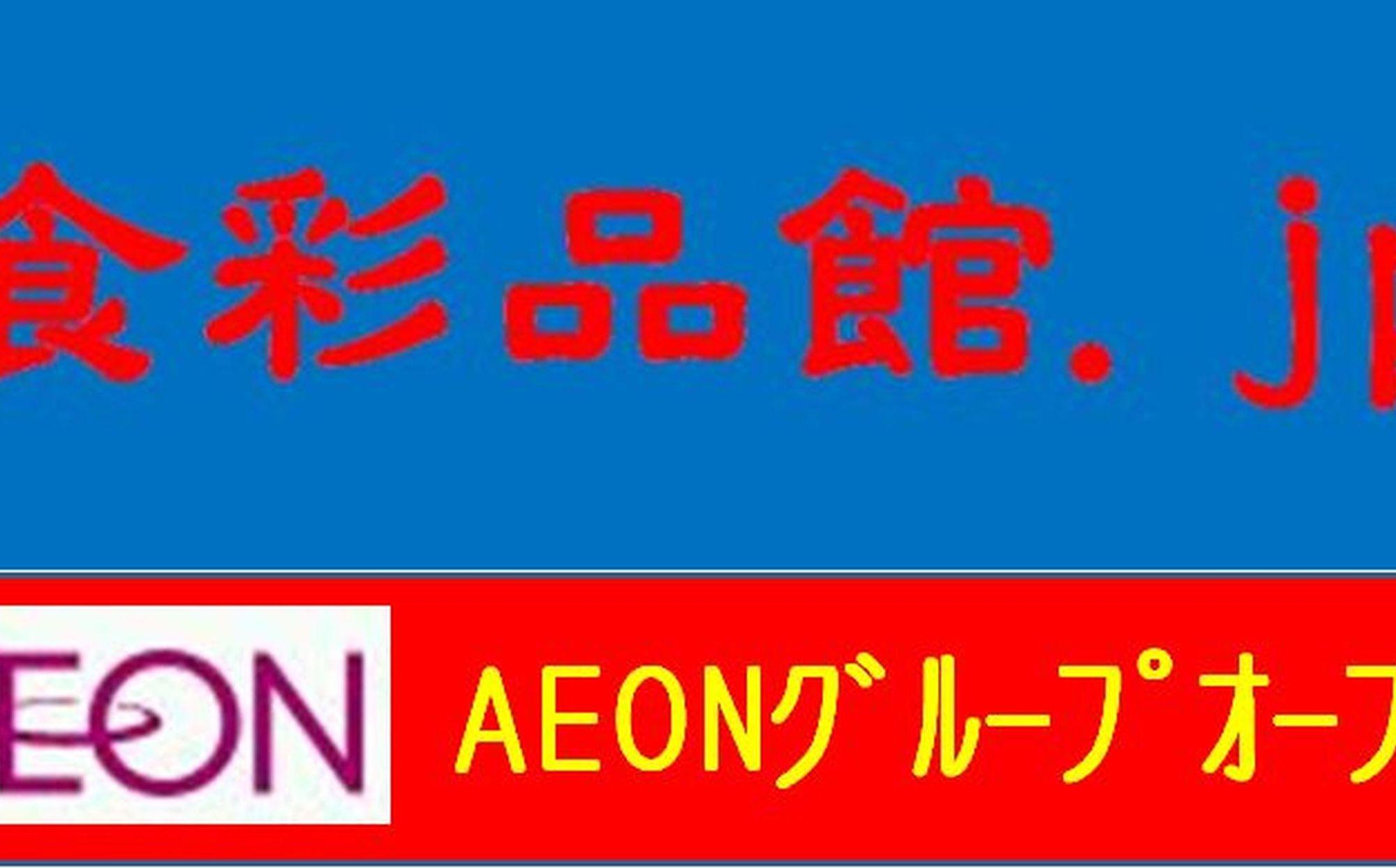 まいばすけっとあざみ野2丁目店(横浜市)2020年10月16日オープン。イオン,AEON,,ミニスーパー,