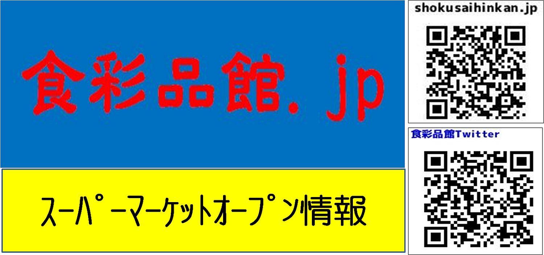 ヤオコーふじみ野大原店(埼玉県ふじみ野市)2021年5月5日オープン予定で大店立地届出