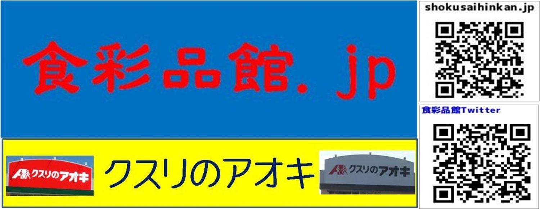 クスリのアオキ伊勢崎東小保方店(群馬県伊勢崎市)2021年4月29日オープン予定で大店立地届出
