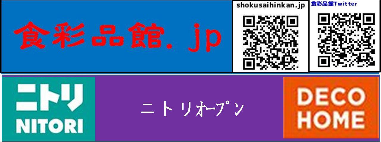 ニトリ阿南アピカ店(徳島県阿南市)2020年12月4日オープン
