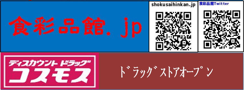 ドラッグコスモス足利小俣店(栃木県足利市)2021年7月17日オープン予定で大店立地届出