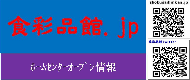 島忠新山下三丁目計画(ホームセンター,横浜市)2021年7月27日オープン予定で大店立地届出