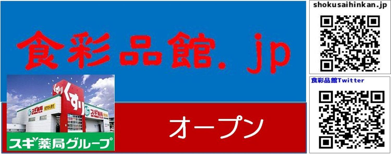 スギドラッグヤオコー南桜井店(埼玉県春日部市)2021年1月28日オープン。スギ薬局調剤は2月8日開始