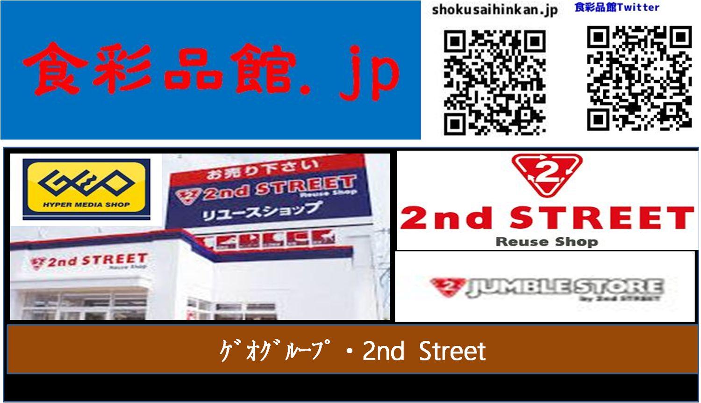 セカンドストリートイコアス千城台店(2ndStreet,千葉市)2021年3月19日買取開始,4月10日グランドオープン