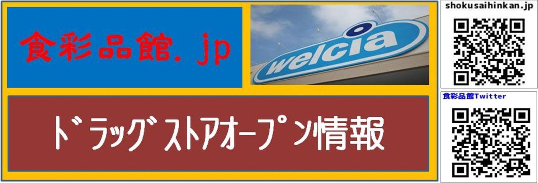 ウエルシア高槻上土室店(大阪府高槻市)2021年4月上旬オープン予定,ドラッグストア,イオン,AEON,