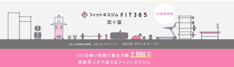 フィットネスジムFIT365恋ヶ窪(東京都国分寺市)2021年6月7日グランドオープン。3月5日先行入会開始