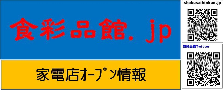 ケーズデンキラフレ初生店(静岡県浜松市)2021年4月23日オープン