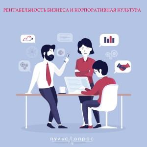 Рентабельность бизнеса и корпоративная культура