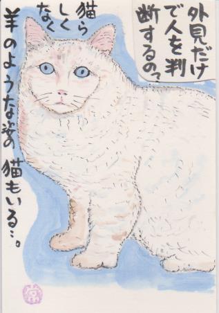 猫の絵ー91