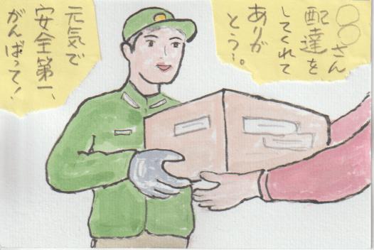 宅配の人に絵手紙。