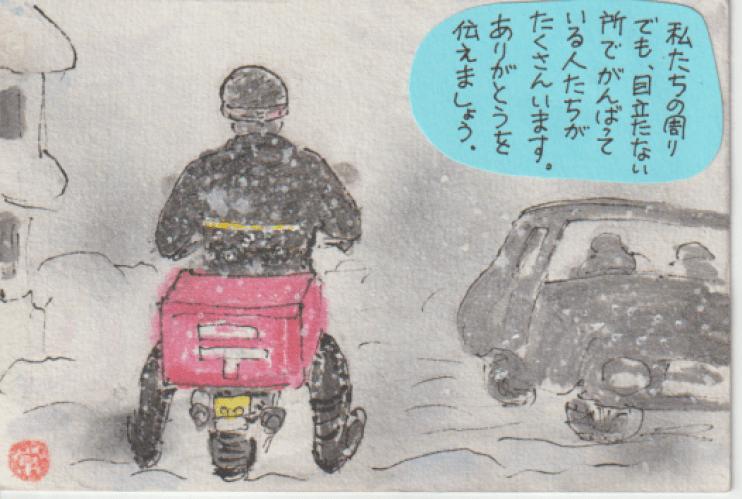 吹雪の中の郵便配達員の絵手紙画像