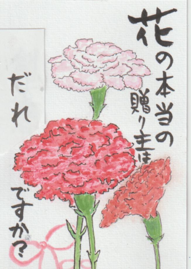 カーネーションの花の絵ー1