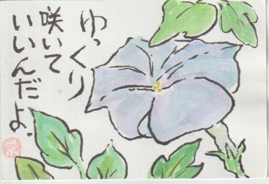 朝顔の絵手紙-2