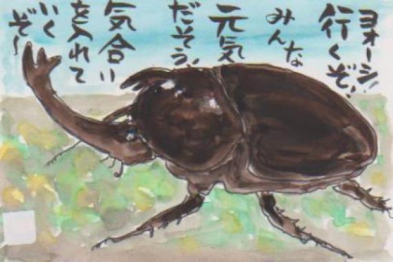 カブトムシの絵ー1