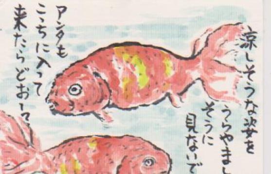 金魚の絵9