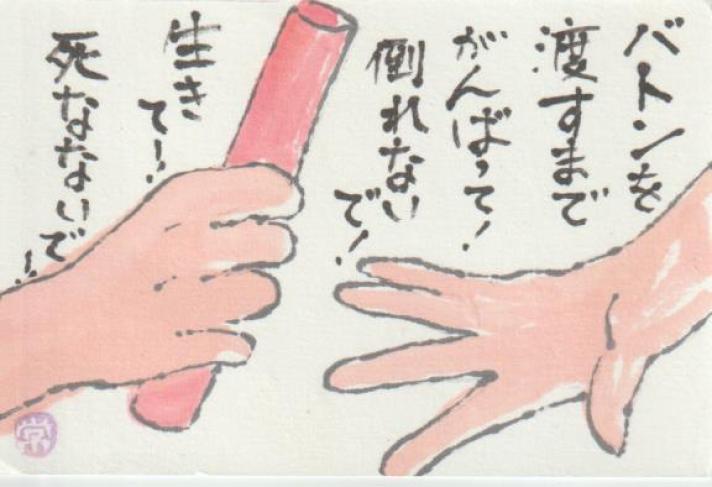 バトンを渡す手の絵手紙。
