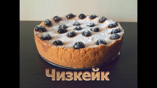 Чизкейк с маскарпоне - МУНЯ