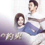 韓国ドラマ-凍える華(天上の約束)-あらすじ-96話~102話-最終回-ネタバレ