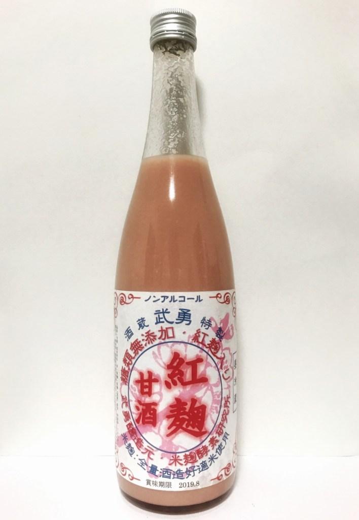 武勇の紅麹を用いた米麹甘酒『紅麹甘酒』