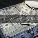 カードローン借り換え審査を通すためにすべき対策12選/画像card loan hensai 0