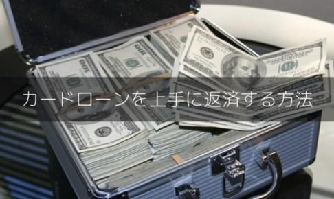 【保存版】カードローンを賢い返済方法とは?上手に返済するコツ8選/画像card loan hensai 0
