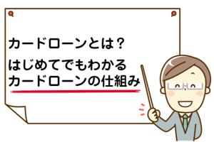 モビット/カードローン/画像hajimete sikumi 1