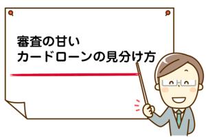 審査なしのカードローンなんてあるの?審査の甘いカードローンの見分け方/画像sinsa nasi 1