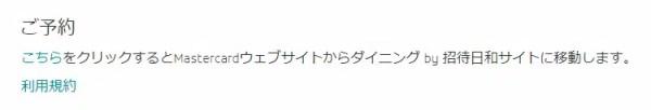 手順その2.Mastercard「Taste of Premium ダイニング BY 招待日和」のウェブサイトに行く