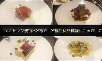 【体験談】法人カードの2名以上の利用で1名様分のコース料理無料のレストラン優待を使ってみた。使用した法人カードサービス名はMastercard「Taste of Premium ダイニング BY 招待日和」