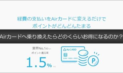 Airカード乗り換えお得検証。ポイント還元率1.5%のAirカードへ乗り換えたらどのくらいお得になるのか?