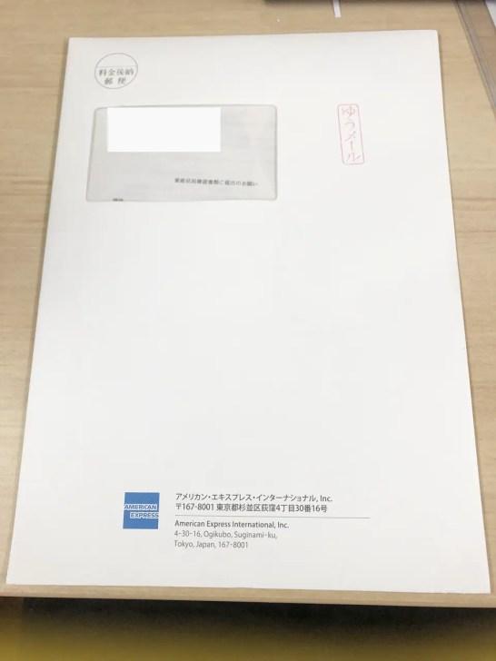 「アメリカン・エキスプレス・ビジネス・プラチナ・カード」の資産状況確認書類の到着