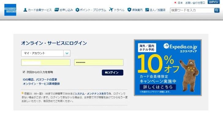 手順その1.オンライン・サービスにログイン