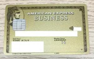 アメリカン・エキスプレス・ビジネス・ゴールド・カードの利用状況