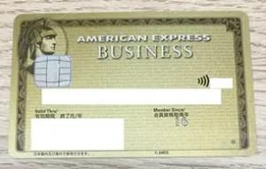 例:アメリカン・エキスプレス・ビジネス・ゴールド・カード