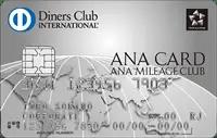 ANAダイナースコーポレートカード