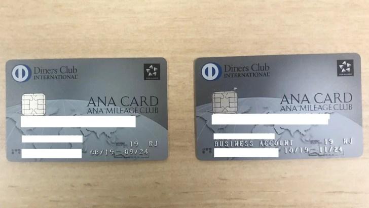 ANAダイナースカード追加カード「ビジネス・アカウントカード」の考察