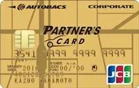 オートバックスパートナーズカード/ゴールド