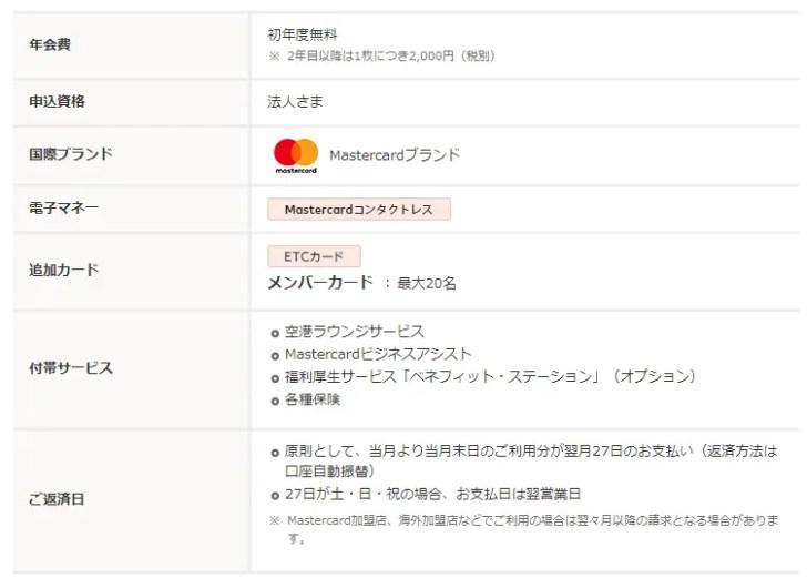 コーポレートカード → オリコビジネスカードスタンダード、オリコビジネスカードGold(ゴールド)