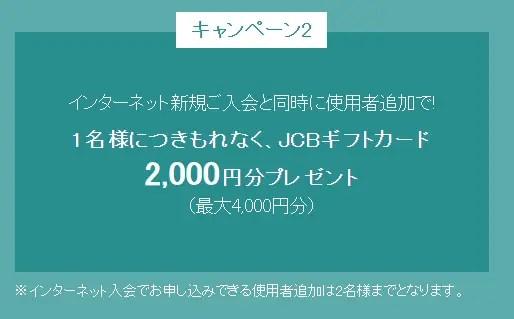 「JCB法人カード」2018年12月時点のキャンペーン