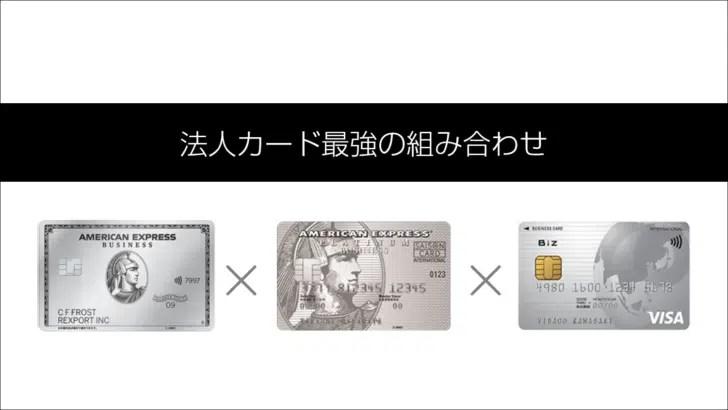 筆者がおすすめする「経営者用法人カード」×「従業員用法人カード」×「経営者用個人カード」3枚の組み合わせ
