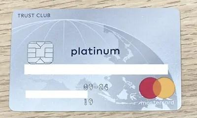 ダイナースクラブカードに付帯される「TRUST CLUB プラチナマスターカード」