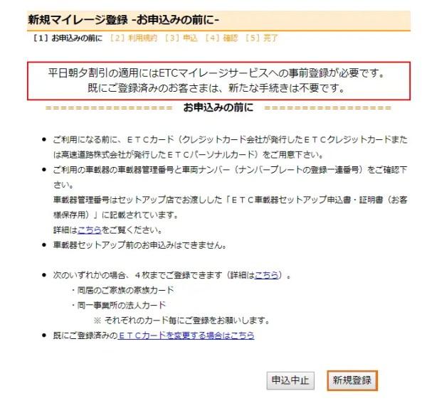 手順その3.「お申込みの前に」を確認して「新規登録」をクリックする