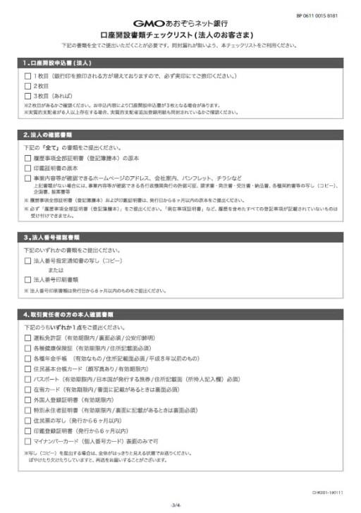 手順その5.「口座開設申込書(PDF)」の記入、必要書類の同封、郵送