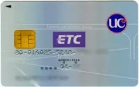法人ETCカード(UCカード)/高速情報協同組合