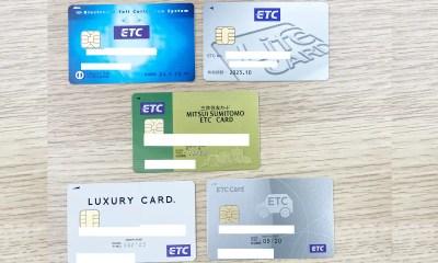 【2020年版】法人ETCカード30枚所有の経営者が「絶対に」おすすめしたい法人ETCカードTOP6