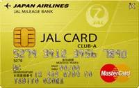 法人カード/JALカードCLUB-Aカード